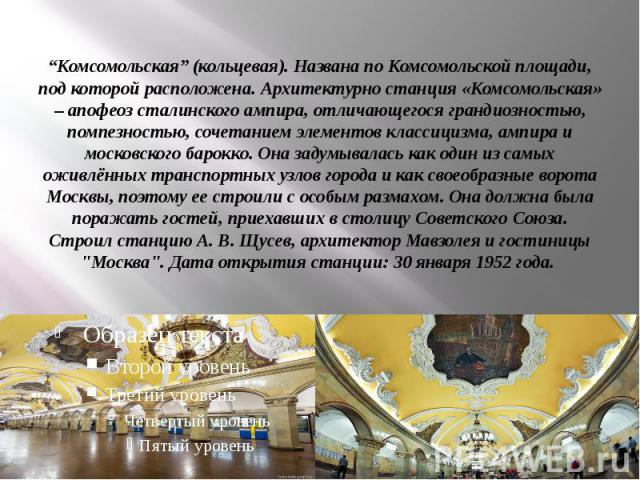 """""""Комсомольская""""(кольцевая). Названа по Комсомольской площади, под которой расположена. Архитектурно станция «Комсомольская» – апофеоз сталинского ампира, отличающегося грандиозностью, помпезностью, сочетанием элементов классицизма, ампира и мо…"""