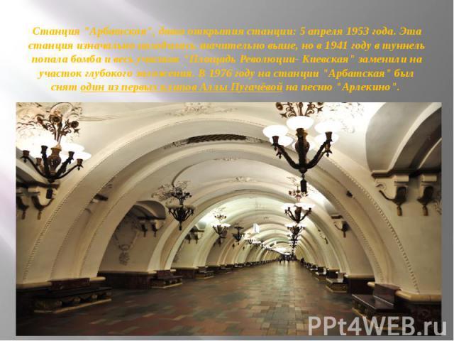 """Станция """"Арбатская"""", дата открытия станции: 5 апреля 1953 года. Эта станция изначально находилась значительно выше, но в 1941 году в туннель попала бомба и весь участок """"Площадь Революции- Киевская"""" заменили на участок глубокого …"""