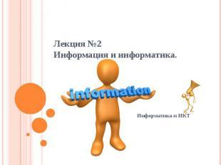 Лекция №2 Информация и информатика. Информатика и ИКТ