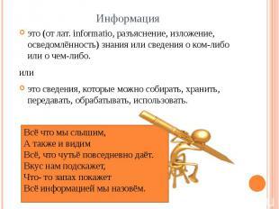 Информация это (от лат. informatio, разъяснение, изложение, осведомлённость) зна