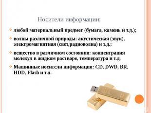 Носители информации: любой материальный предмет (бумага, камень и т.д.); волны р