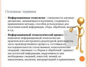 Основные термины Информационная технология - совокупность научных дисциплин, зан