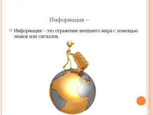 Информация – Информация – это отражение внешнего мира с помощью знаков или сигна
