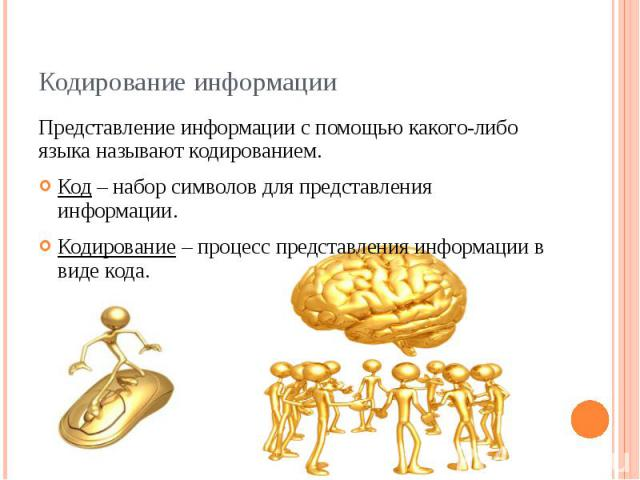 Кодирование информации Представление информации с помощью какого-либо языка называют кодированием. Код – набор символов для представления информации. Кодирование – процесс представления информации в виде кода.
