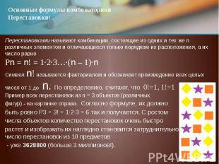 Основные формулы комбинаторики Перестановки: Перестановкаминазывают комбин
