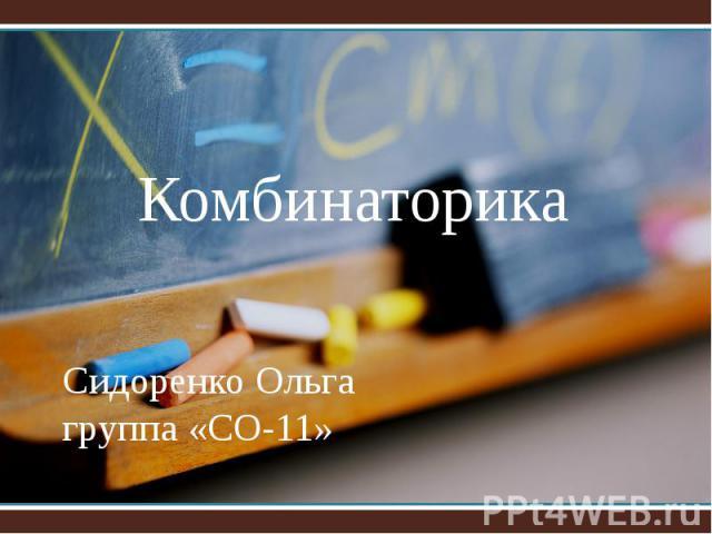 Сидоренко Ольга группа «СО-11»