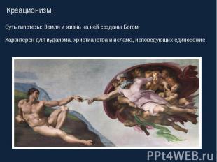 Креационизм: Суть гипотезы: Земля и жизнь на ней созданы Богом Характерен для иу