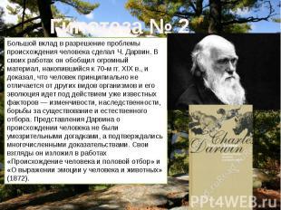 Большой вклад в разрешение проблемы происхождения человека сделал Ч. Дарвин. В с