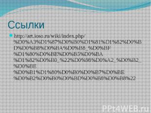 Ссылки http://art.ioso.ru/wiki/index.php/%D0%A3%D1%87%D0%B0%D1%81%D1%82%D0%BD%D0