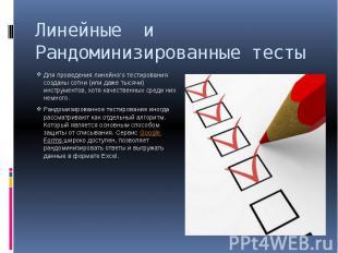 Линейные и Рандоминизированные тесты Для проведения линейного тестирования созда