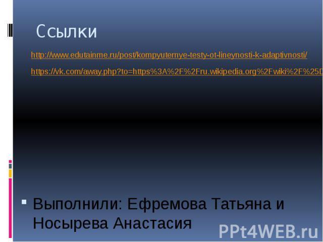 Ссылки Выполнили: Ефремова Татьяна и Носырева Анастасия
