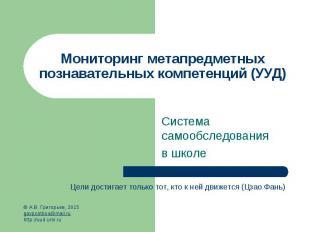 Мониторинг метапредметных познавательных компетенций (УУД) Система самообследова