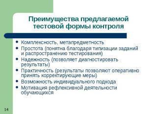 Комплексность, метапредметность Комплексность, метапредметность Простота (понятн