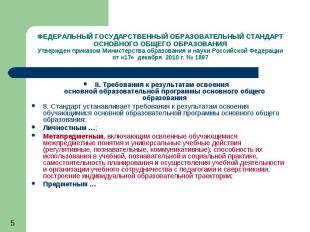 II.Требования к результатам освоения  основной образовательной