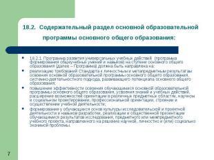 18.2.1.Программа развития универсальных учебных действий (программа формир