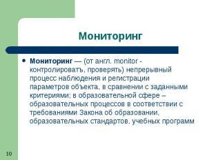 Мониторинг— (от англ. monitor - контролироватъ, проверять) непрерывный про