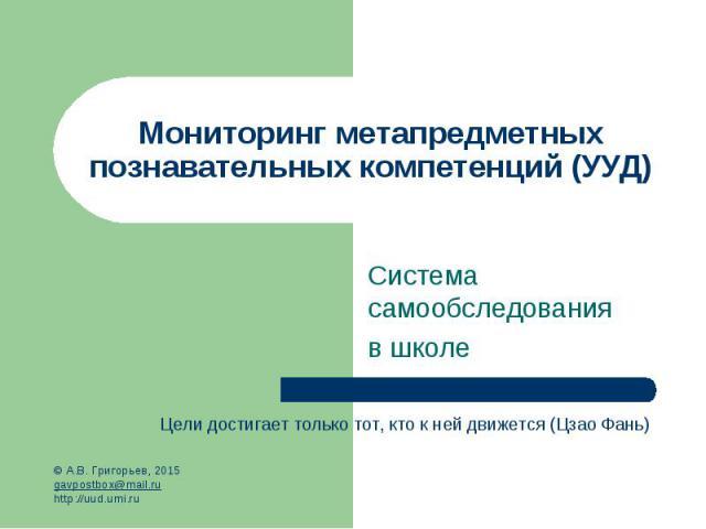 Мониторинг метапредметных познавательных компетенций (УУД) Система самообследования в школе