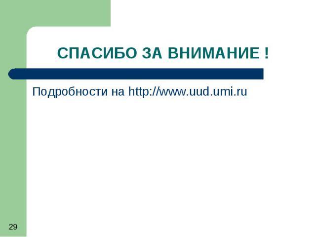 Подробности на http://www.uud.umi.ru Подробности на http://www.uud.umi.ru