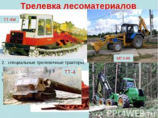 Трелевка лесоматериалов Тракторная трелевка Для трелевки могут применяться: трак