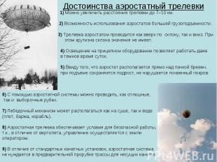 Достоинства аэростатный трелевки 1) Можно увеличить расстояние трелевки до 7–10