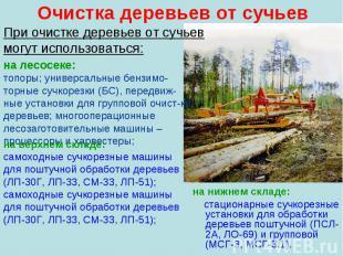Очистка деревьев от сучьев на нижнем складе: стационарные сучкорезные установки