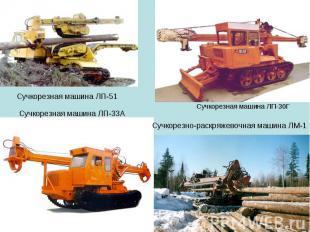 Сучкорезная машина ЛП-30Г