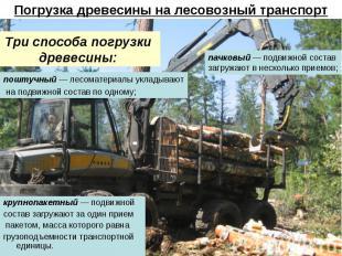 Погрузка древесины на лесовозный транспорт крупнопакетный — подвижной состав заг