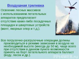 Воздушная трелевка Освоение лесных массивов с использованием летательных аппарат