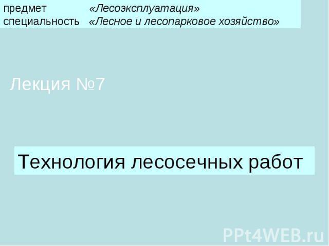Лекция №7