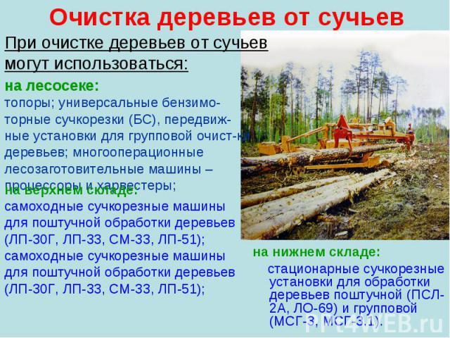Очистка деревьев от сучьев на нижнем складе: стационарные сучкорезные установки для обработки деревьев поштучной (ПСЛ-2А, ЛО-69) и групповой (МСГ-3, МСГ-3.1).