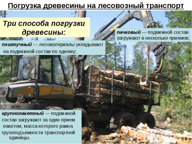 Погрузка древесины на лесовозный транспорт крупнопакетный — подвижной состав загружают за один прием пакетом, масса которого равна грузоподъемности транспортной единицы.