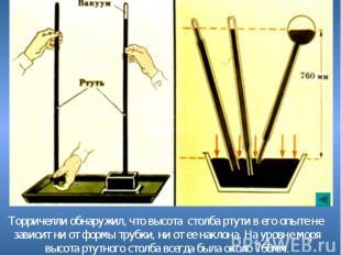 Торричелли обнаружил, что высота столба ртути в его опыте не зависит ни от формы