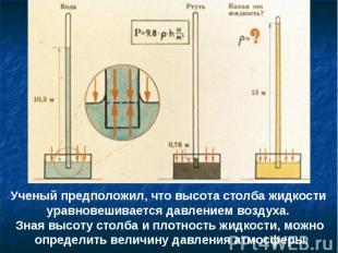 Ученый предположил, что высота столба жидкости уравновешивается давлением воздух
