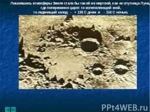 Лишившись атмосферы Земля стала бы такой же мертвой, как ее спутница Луна, где п