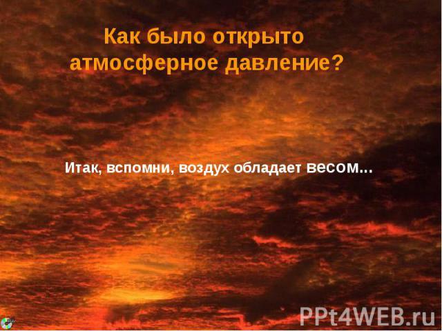 Как было открыто атмосферное давление?