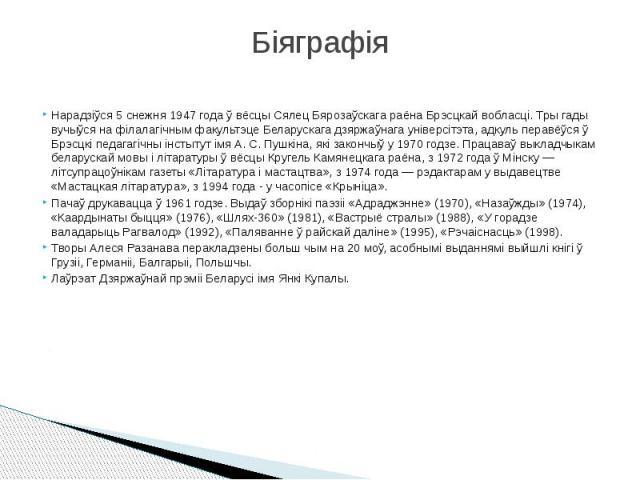 Біяграфія Нарадзіўся 5 снежня 1947 года ў вёсцы Сялец Бярозаўскага раёна Брэсцкай вобласці. Тры гады вучыўся на філалагічным факультэце Беларускага дзяржаўнага універсітэта, адкуль перавёўся ў Брэсцкі педагагічны інстытут імя A. С. Пушкіна, які зако…