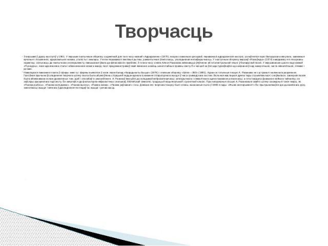З вершамі ў друку выступіў у 1961. У першым паэтычным зборніку з адметнай для таго часу назвай «Адраджэнне» (1970), моцна скажоным цэнзурай, пераважалі адраджэнскія настроі, услаўляліся героі беларускага мінулага, замежныя вучоныя і пісьменнікі, адк…