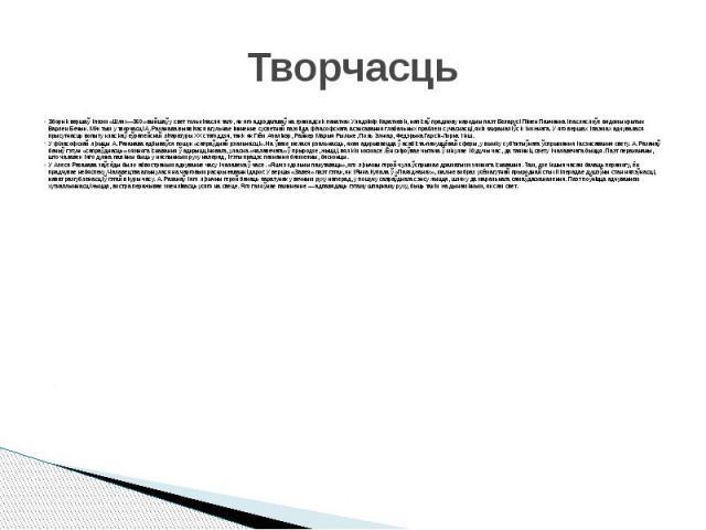 Зборнік вершаў і паэм «Шлях—360» выйшаў у свет толькі пасля таго, як яго адрэдагаваў на грамадскіх пачатках Уладзімір Караткевіч, напісаў прадмову народны паэт БеларусіПімен Панчанка і пасляслоўе вядомы крытык Варлен Бечык. Між тым у творчасці А. Р…