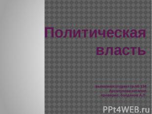 Политическая власть выполнил:студент гр.пб 134 Арсалунова наталия проверил: болд