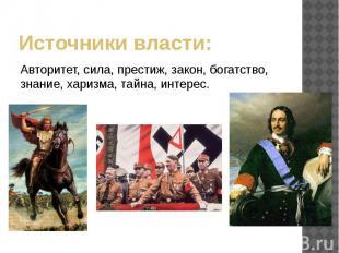 Источникивласти: Авторитет, сила, престиж, закон, богатство, знание, хариз