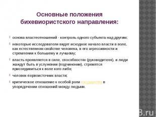 Основные положения бихевиористского направления: основа властеотношений - контро