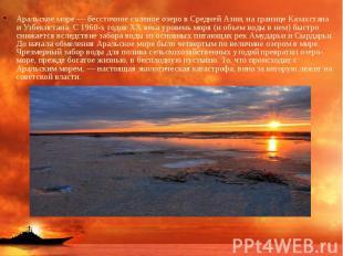 Аральское море — бессточное соленое озеро в Средней Азии, на границе Казахстана