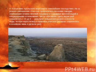 9. Высыхание Аральского моря имело тяжелейшие последствия. Из-за резкого уменьше