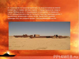 11. Судоходство на Арале прекратилось, т.к. вода отступила на многие километры о