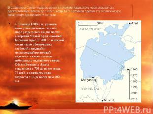В Советском Союзе ухудшающееся состояние Аральского моря скрывалось десятилетиям