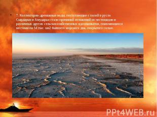 7. Коллекторно-дренажные воды, поступающие с полей в русло Сырдарьи и Амударьи с