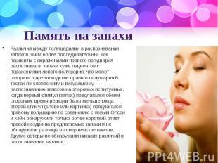 Память на запахи Различия между полушариями в распознавании запахов были более п