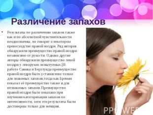 Различение запахов Результаты по различению запахов также как и по абсолютной чу