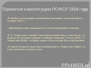 Принятие конституции РСФСР 1918 года -В ней был использован нормативный материал