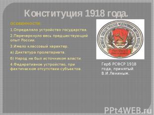 Конституция 1918 года. ОСОБЕННОСТИ: 1.Определяло устройство государства. 2.Переч